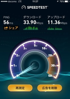 20151128_speedtest.jpg